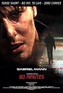 80 минут
