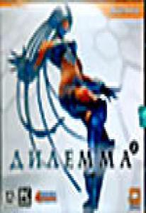 Дилемма 2 (PC DVD)