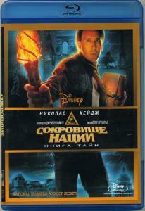 Сокровище Нации 2: Книга Тайн (Blu-ray)