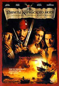 Пираты Карибского моря-Проклятие черной жемчужины (Blu-ray)