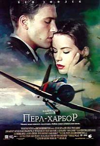 Перл Харбор (Blu-ray)