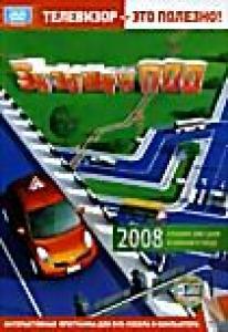 Экзамен ПДД: Тренажер для сдачи экзаменов в ГИБДД 2008 (Интерактивный DVD)