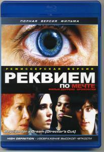 Реквием по мечте (Blu-ray)