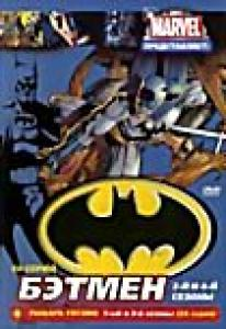Бэтмен 3 и 4 сезоны ( 30 серий ) / Бэтмен Рыцарь Готэма 1 и 2 сезоны (24 серии)