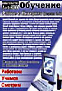 Обучение Работе с Интернетом 2.0 ( PC CD )