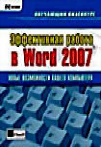 Обучающий Видеокурс Эффективная Работа в Word 2007 ( PC CD )