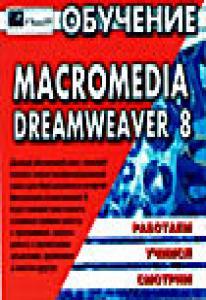 Обучение Macromedia Dreamweaver 8  ( PC CD )