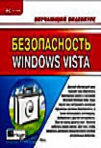 Обучающий видеокурс Безопасность Windows Vista  ( PC CD )