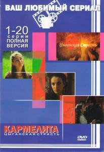 Кармелита Цыганская страсть (81-120 серии)