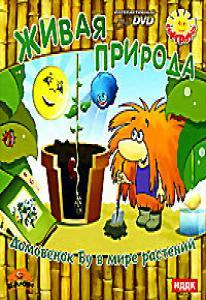 Живая природа Домовенок Бу в мире растений (Интерактивный DVD)