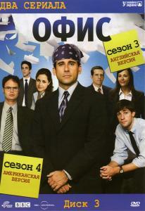 Офис 3 Сезон Английская версия 4 Сезон Американская версия