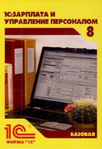 1С Зарплата и Управление Персоналом 8. Базовая версия (PC CD)