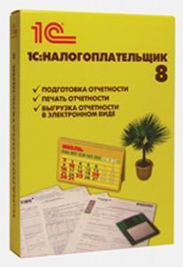 1С:Налогоплательщик 8 (PC CD)