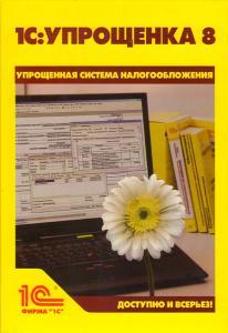 1С:Упрощенка 8 (PC CD)