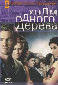 Холм одного дерева 5 Сезон (3 DVD)