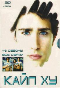 Кайл Ху 1,2 Сезоны (4 DVD)