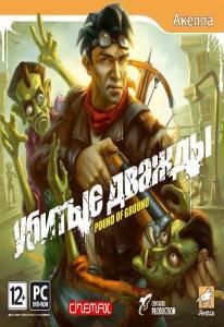 Убитые дважды (PC DVD)