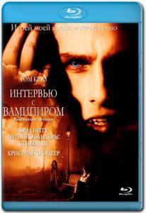 Интервью с вампиром (Киномания)
