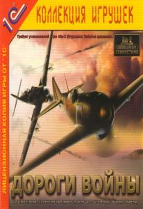 Дороги войны (PC CD)