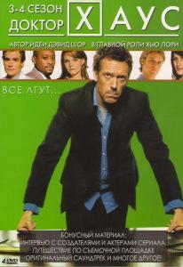 Доктор Хаус 3,4 Сезоны (4 DVD)