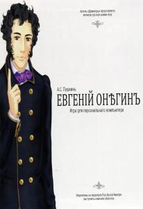 Евгений Онегин (PC DVD)