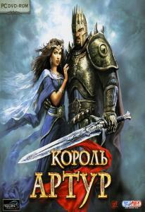 Король Артур (PC DVD)