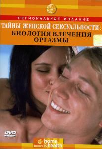 filmi-o-zhenskoy-seksualnosti