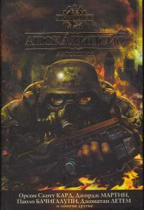 Апокалипсис Антология