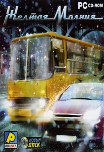 Желтая молния (PC CD)