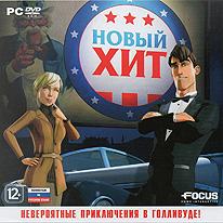 Новый хит Невероятные приключения в Голливуде (PC DVD)