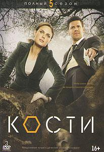 Кости 5 Сезон (22 серии) (3 DVD)