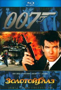 Агент 007: Золотой глаз (Blu-ray)
