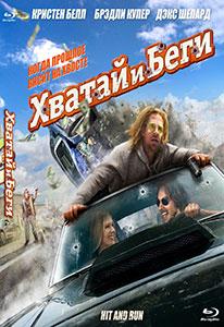 Хватай и Беги (Blu-ray)