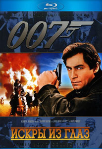 Агент 007: Искры из глаз
